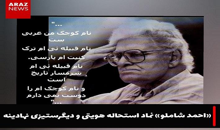 «احمد شاملو» نماد استحاله هویتی و دیگرستیزی نهادینه – مجید آراز