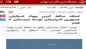 حمایت بی دریغ رسانه ای ایران از ارمنستان علیه جمهوری آزربایجان