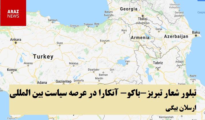 تبلور شعار تبریز-باکو- آنکارا در عرصه سیاست بین المللی – ارسلان بیگی