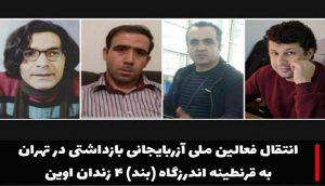 انتقال فعالین ملی آزربایجانی بازداشتی در تهران به قرنطینه اندرزگاه (بند) ۴ زندان اوین