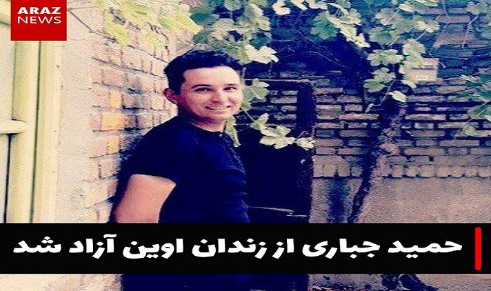 حمید جباری به قید وثیقه از زندان اوین آزاد شد