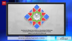 همگرایی و اتحاد در حرکت ملی آزربایجان و تلاش سرویس های اطلاعاتی جمهوری اسلامی برای...