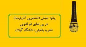 بیانیه جنبش دانشجویی آزربایجان در پی تعلیق غیرقانونی نشریه «یاغیش» دانشگاه گیلان