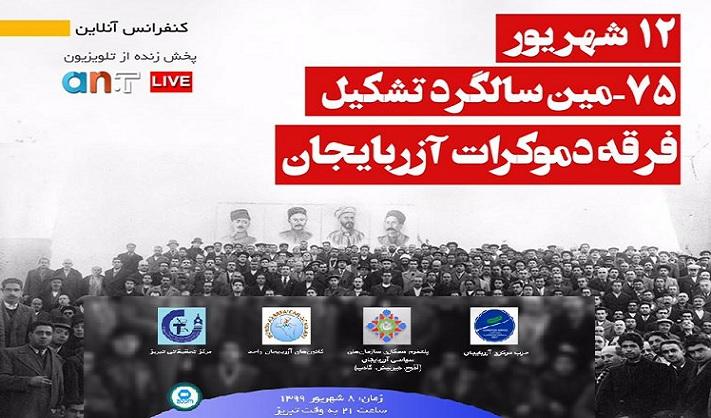سمینار آنلاین به مناسبت ۱۲ شهریور، ۷۵-مین سالروز تاسیس فرقه دمکرات آزربایجان