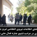 حضور نیروهای اطلاعات نیروی انتظامی تبریز در مراسم تشییع جنازه فعال ملی «بهمن خالقی»