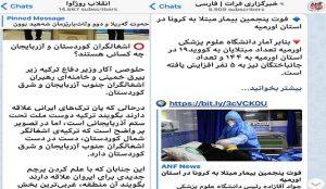 چه کسانی در مقابل ایجاد «جبهه ملل تحت ستم» در ایران مانع ایجاد می کنند؟!