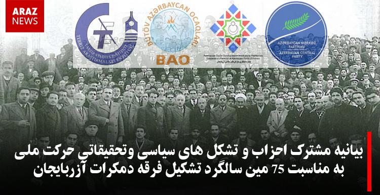 بیانیه مشترک احزاب و تشکل های سیاسی وتحقیقاتی حرکت ملی به مناسبت ۷۵ مین سالگرد تشکیل فرقه دمکرات آزربایجان