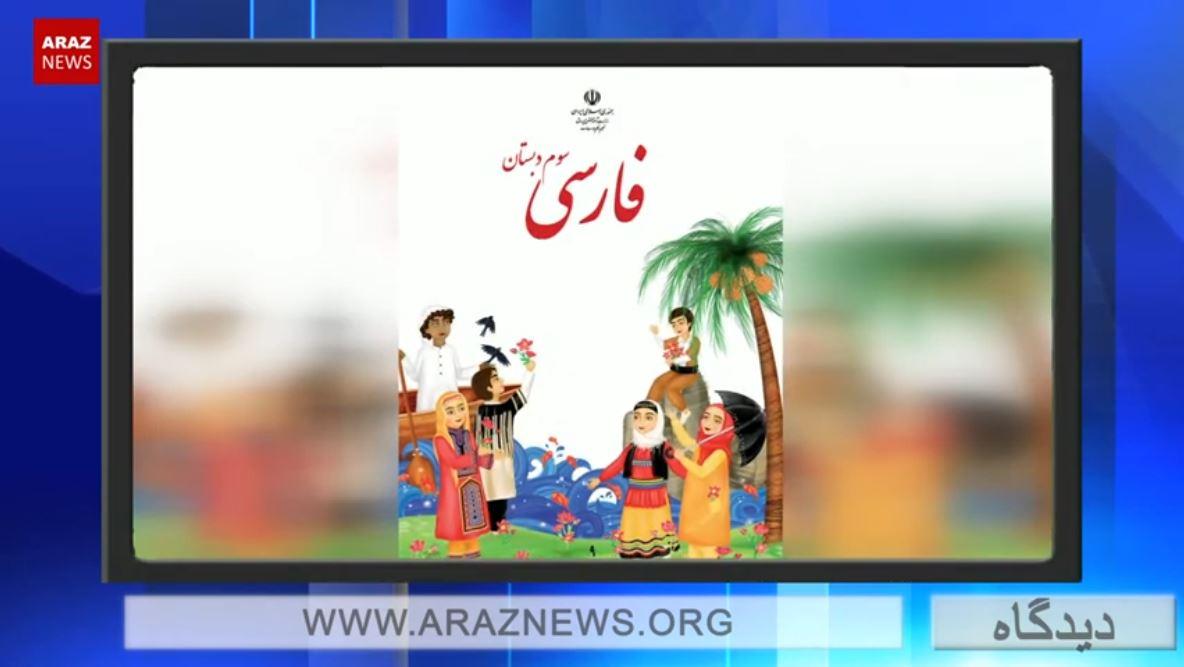 نگاه تبعیض آمیز رسانه ها و تلویزیون های فارس زبان به حقوق، مشکلات و اعتراضات ملت های غیر فارس