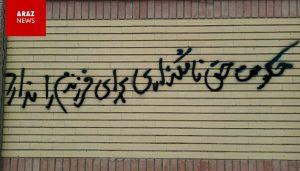 دیوارنویسی گسترده در اردبیل؛ اعتراض به سلب حق نام کودکان تورک
