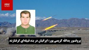 پروفسور یدالله کریمی پور: ایرانیان در بند قبیلهای گرفتارند