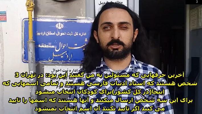 به علت مخالفت هیئتی سه نفره از اساتید فارسی در تهران اداره ثبت احوال اردبیل برای «آییل» شناسنامه صادر نمی کند