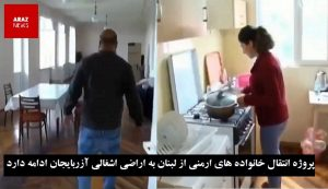 پروژه انتقال خانواده های ارمنی از لبنان به اراضی اشغالی آزربایجان ادامه دارد
