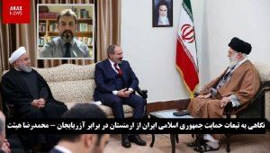 نگاهی به تبعات حمایت جمهوری اسلامی ایران از ارمنستان در برابر آزربایجان – محمدرضا هیئت