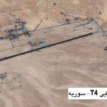 پایگاه هوای T4 یکی از مواضع سپاه پاسداران ایران در سوریه توسط اسرائیل بمباران شد
