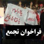 فراخوان تجمع برای حمایت از ارتش آزربایجان شمالی در جنگ آزادسازی قاراباغ