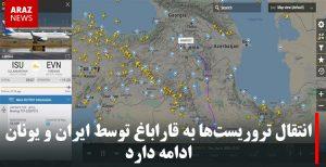 انتقال تروریستها به قاراباغ توسط ایران و یونان ادامه دارد