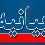 بیانیه فعالین قشقایی در حمایت از آزادسازی قاراباغ / حاضر به جانفشانی جهت آزادسازی خاک...