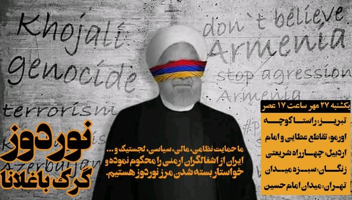 فراخوان دعوت به تجمع اعتراضی علیه تداوم پشتیبانی نظامی ایران از ارمنستان