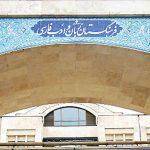 تخصیص بودجه ۴۶ میلیاردی برای فرهنگستان زبان و ادب فارسی