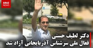 دکتر لطیف حسنی فعال ملی سرشناس آذربایجانی آزاد شد