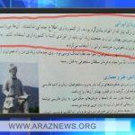 نقش تعریف مفهوم ایران و ایرانی در شکل گیری هویت وطن و هم وطن -بخش...