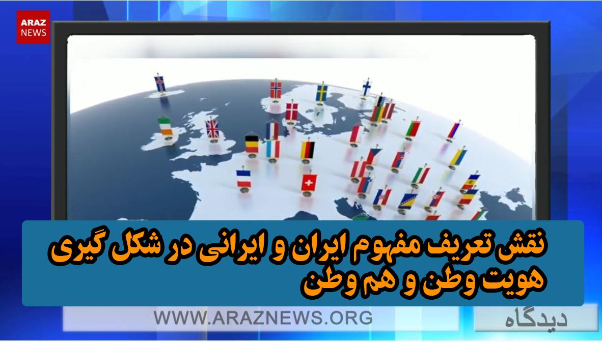 نقش تعریف مفهوم ایران و ایرانی در شکل گیری هویت وطن و هم وطن