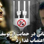 عباس لسانی در حمایت از یوسف کاری دست به اعتصاب غذا زد
