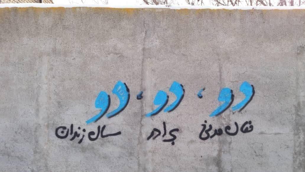 «دو فعال مدنی، دو برادر، دو سال زندان»
