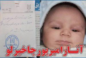 آنار؛ نوزاد آزربایجانی به دلیل ترکی بودن نامش بی شناسنامه مانده است