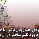 حب زبان کردی، بغض زبان ترکی، یا هموار کردن مسیر برای پروژه تغییر ساختار در...