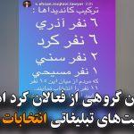آماده شدن گروهی از فعالان کرد اهل اورمیه برای فعالیتهای تبلیغاتی انتخابات شوراها