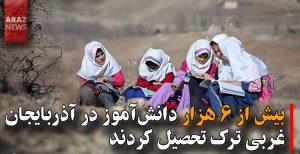 بیش از ۶ هزار دانشآموز در آذربایجان غربی ترک تحصیل کردند
