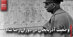 وضعیت آذربایجان در دوران رضا شاه چگونه بود