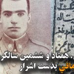 ۲۵ بهمن، هفتاد و ششمین سالگرد شهادت سرهنگ مافی بدست اشرار
