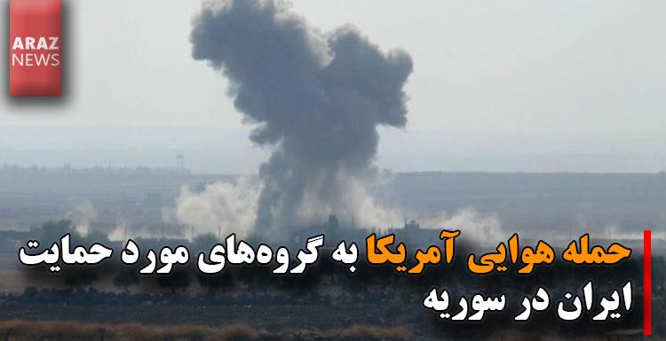 حمله هوایی آمریکا به گروههای مورد حمایت ایران در سوریه