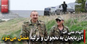الهام علی اف: آذربایجان به نخجوان و ترکیه متصل میشود