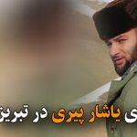 دستگیری یاشار پیری در تبریز