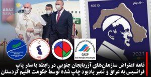 نامه اعتراض سازمانهای آزربایجان جنوبی در رابطه با سفر پاپ فرانسیس به عراق و تمبر...