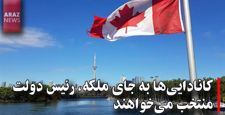 کانادایی ها به جای ملکه رئیس دولت منتخب می خواهند