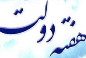وقتی یک پروژه اصفهان با ششصد پروژه آزربایجان غربی برابری میکند!