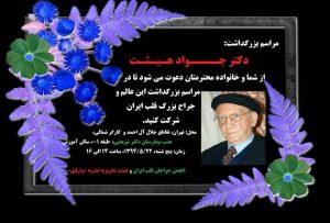 اطلاعیه ی مراسم بزرگداشت به مناسبت اولین سالگرد پرفسور هئیت در تهران