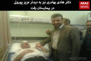 دکتر هادی بهادری نیز به دیدار عزیز پورولی در بیمارستان رفت