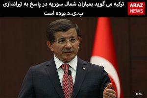 ترکیه می گوید بمباران شمال سوریه در پاسخ به تیراندازی پ.ی.د بوده است