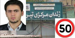 دادستان تبریز به اعتصاب ۵۰ روزه مرادپور اعتنایی نمی کند