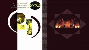 چهارمین شمارهی نشریه دانشجویی «یول» دانشگاه اورمیه منتشر شد