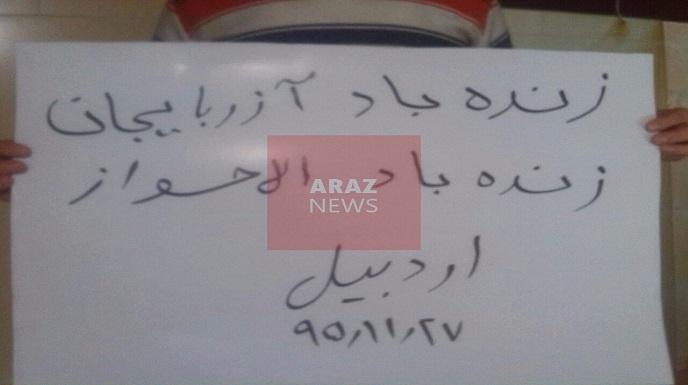 تداوم حمایت ملت تورک آزربایجان از اعتراضات ملت عرب الاحواز (تصاویر)