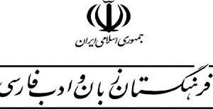 بودجه فرهنگستان زبان فارسی ۶۰ برابر بودجه بنیاد آزربایجان