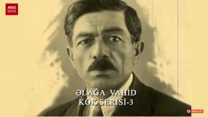 علی آقا واحید – کوک (KÖK) مستند سریسی – ۳