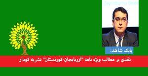 """نقدی بر مطالب ویژه نامه """"آزربایجان-کوردستان"""" نشریه کودار"""