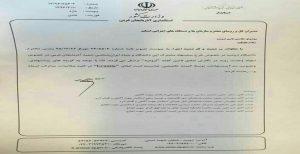 نامه استانداری برای تحریف نام تاریخی اورمیه